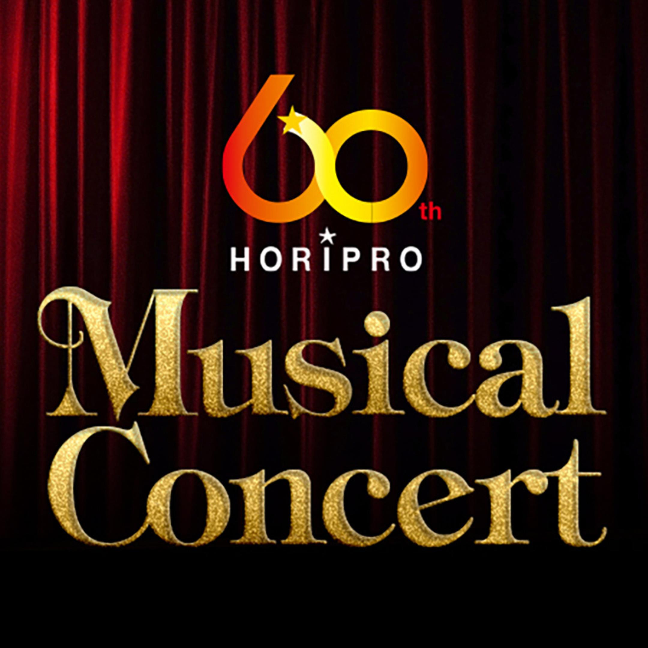 ホリプロ60周年オールスターミュージカルCD(2枚組) 60th Anniversaryブックレット付き   スタジオ録音盤