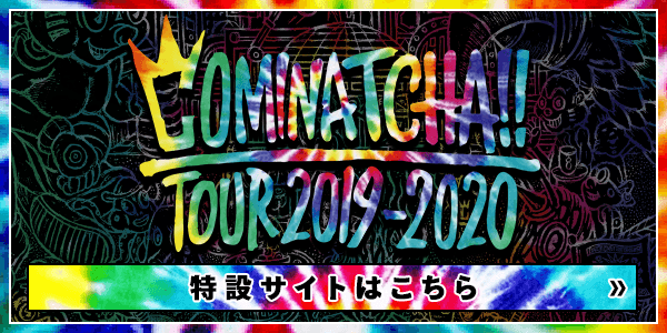 WANIMA メジャー2nd Album「COMINATCHA!!」 特設サイト