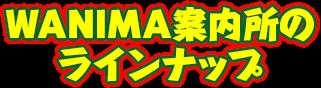 WANIMA案内所のラインナップ